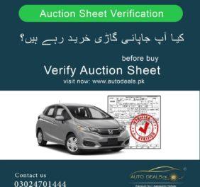 Auction Sheet Verifi...