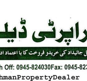 Rahman Property Deal...